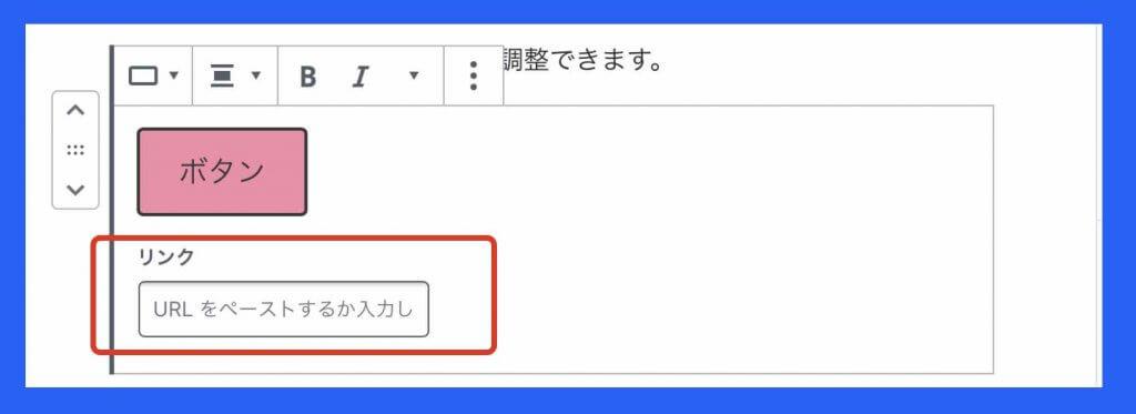 ワードプレスボタンブロックリンク設定例2