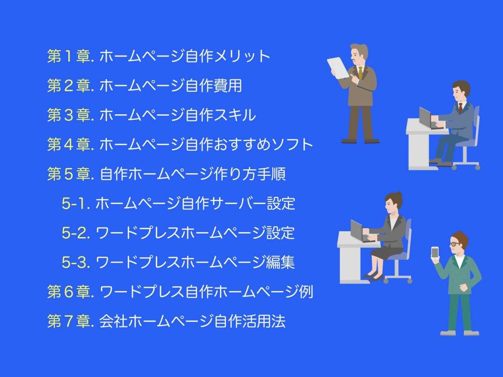 目次: ホームページ自作【初心者入門ガイド】全7章で分かりやすく解説!