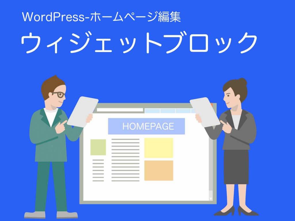 ワードプレスのホームページのウィジェット編集方法