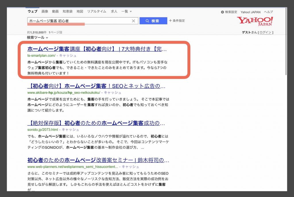 Yahoo!検索エンジン結果確認例
