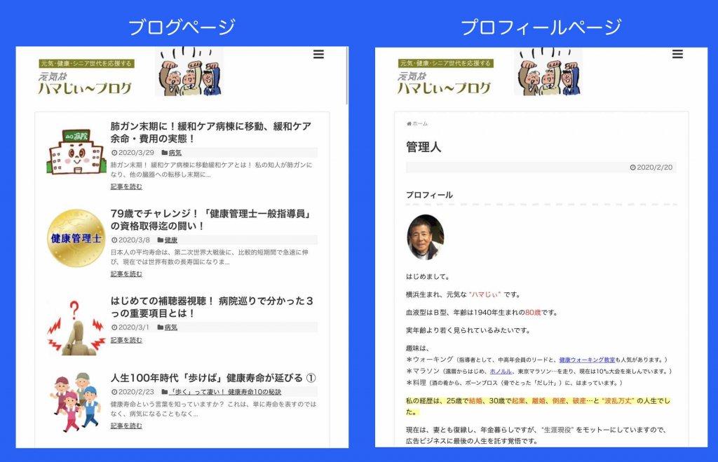 ワードプレス自作ブログページとプロフィールページ例例