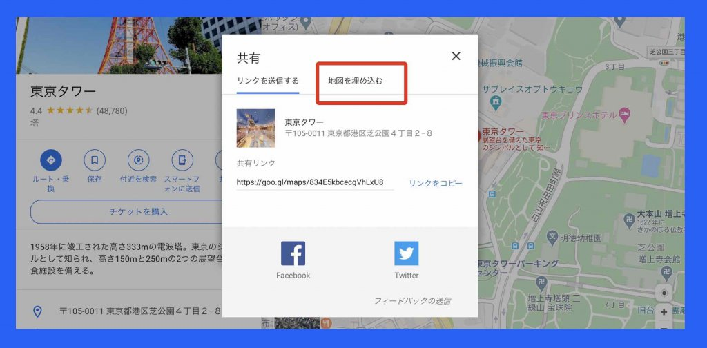 グーグルマップ編集方法ステップ2
