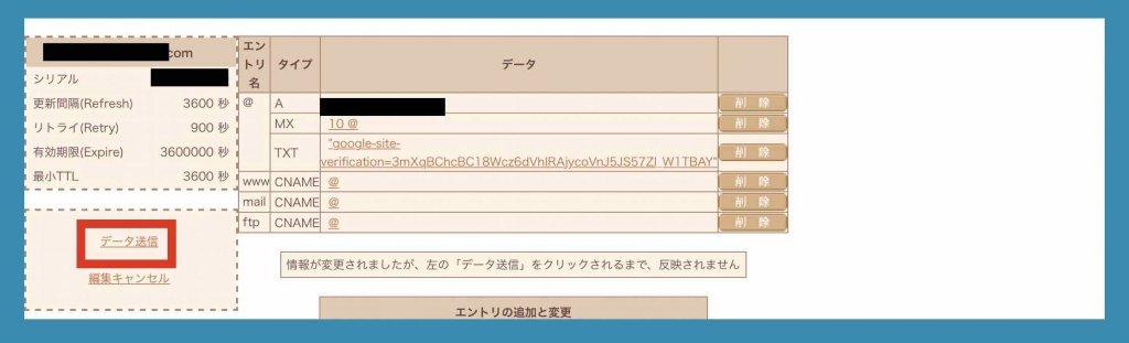さくらインターネットサーバーサービスDNSデータ送信例
