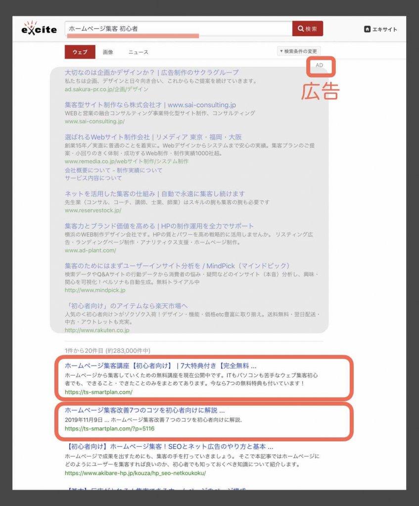 Exciteポータルサイトの検索結果確認例