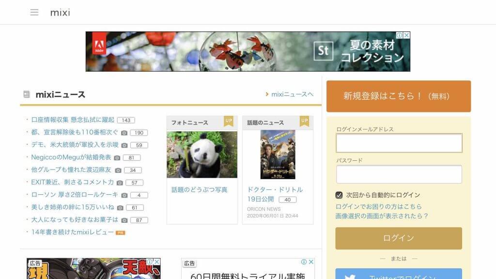 SNS(Mixi)公式サイト