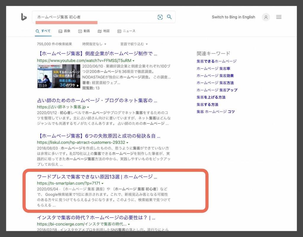 Bing検索エンジン結果確認例