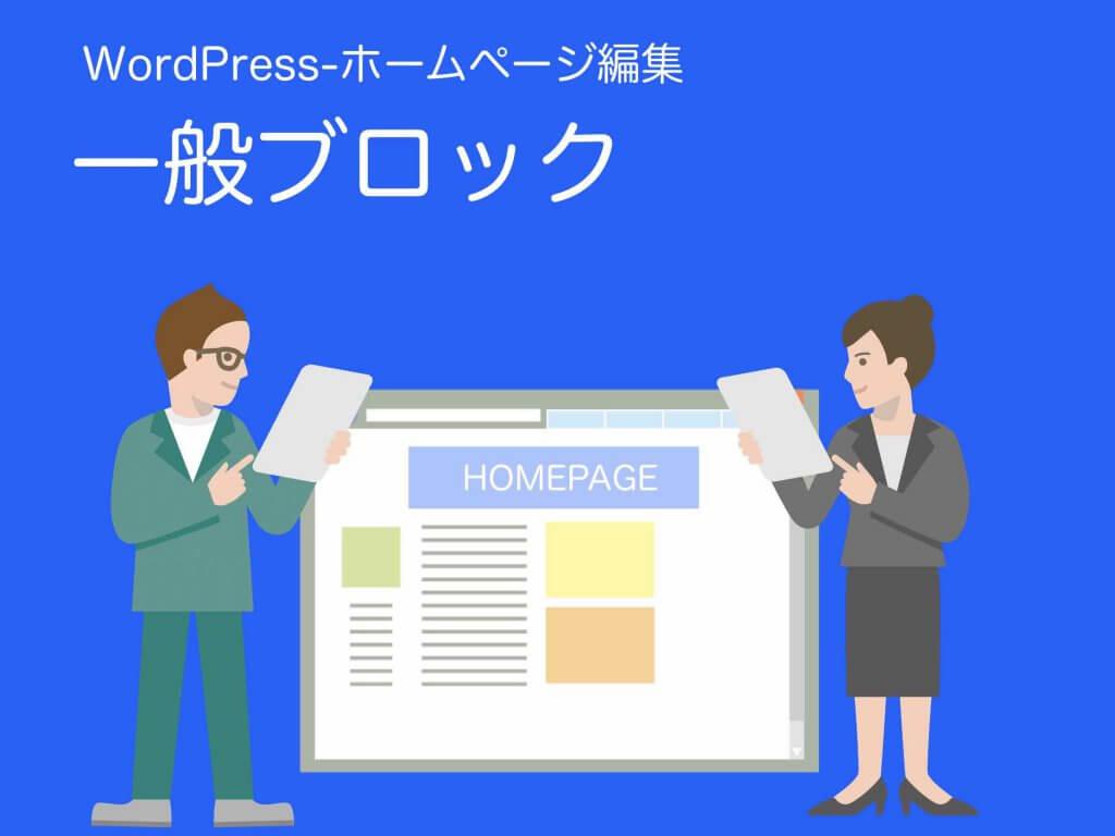 ワードプレスのホームページにおける投稿ページ編集方法(一般)