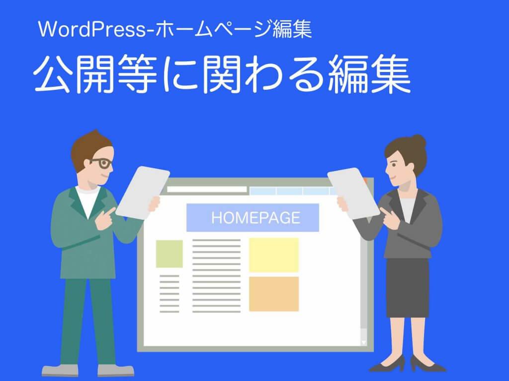 ワードプレスのホームページの公開等に関わる編集方法