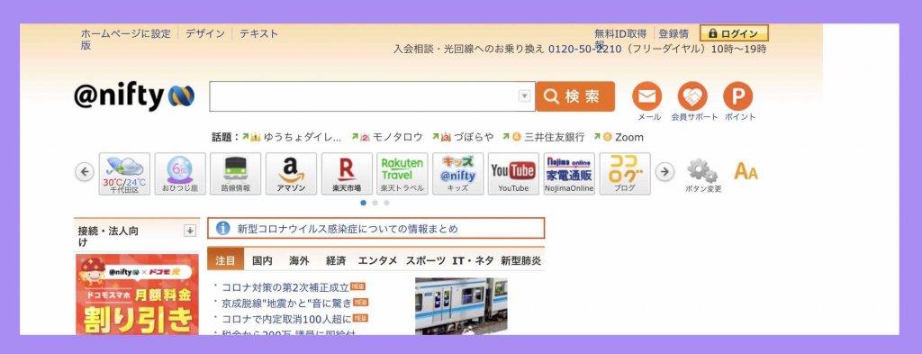 ポータルサイトからのインターネット検索(nifty)