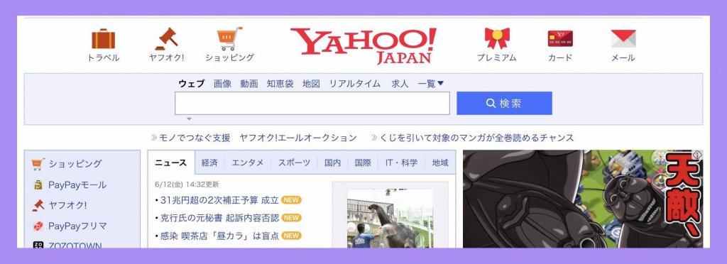 ヤフー検索エンジントップ画面例
