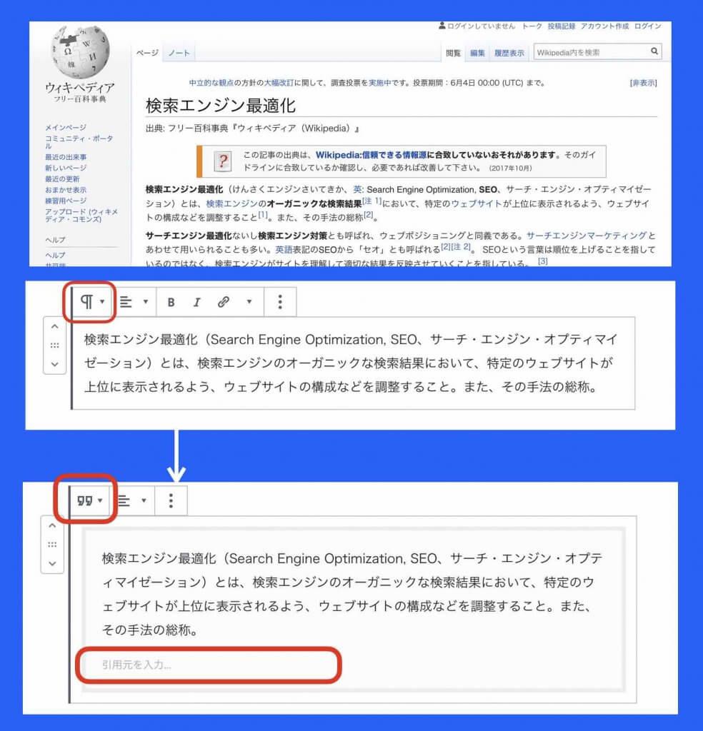 ワードプレス引用ブロック使用例と編集例