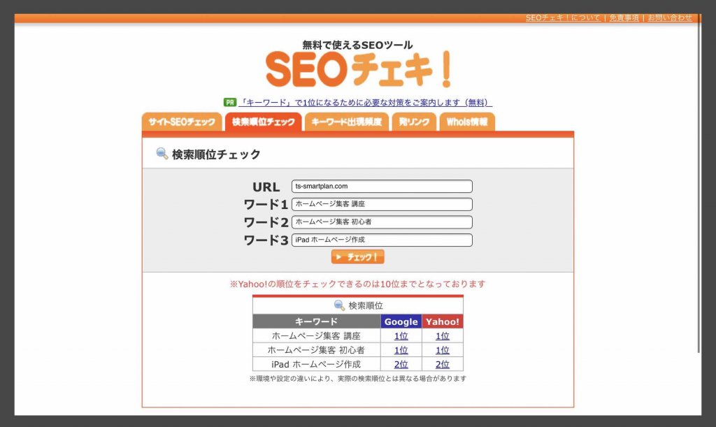 SEOチェキの検索順位チェック画面例(GoogleとYahooの検索エンジンに対応)
