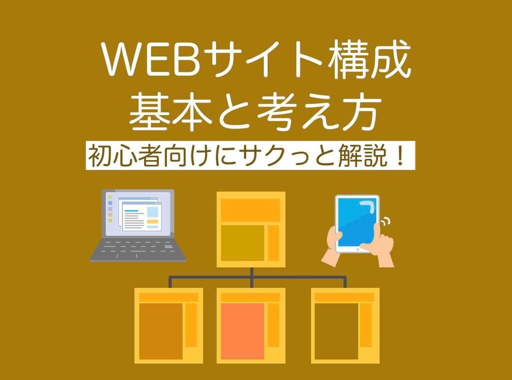 WEBサイト構成の基本と考え方