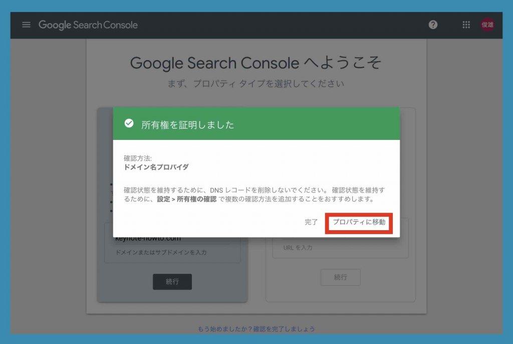 Googleサーチコンソール所有権証明完了画面例