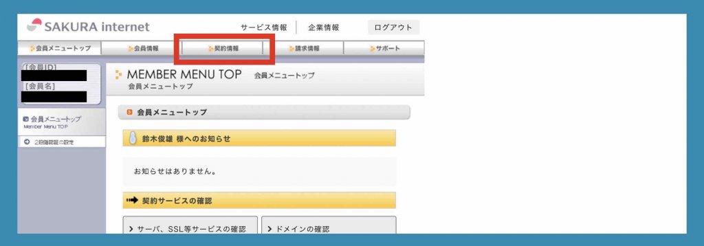 さくらインターネットサーバーサービス契約情報選択画面例