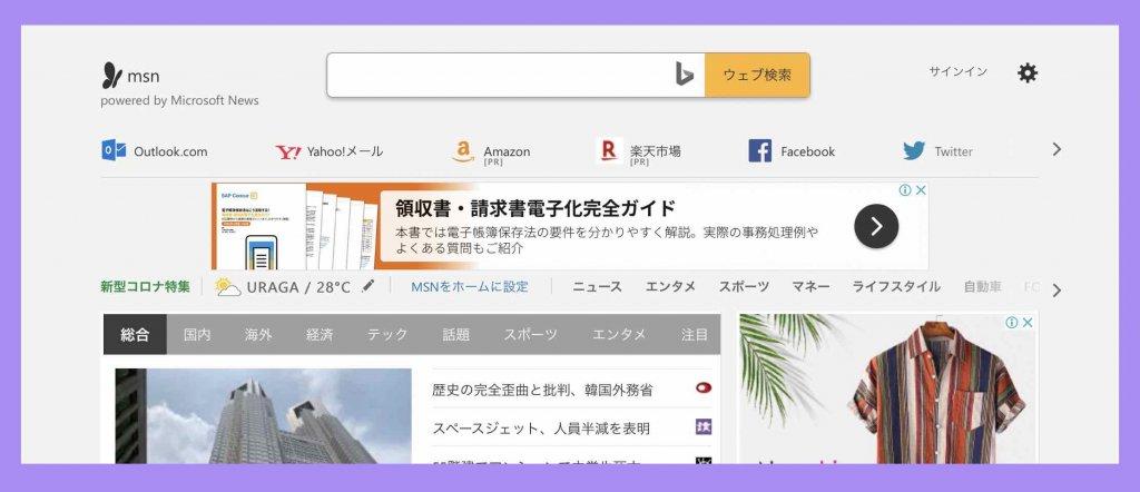 ポータルサイトからのインターネット検索(MSN)