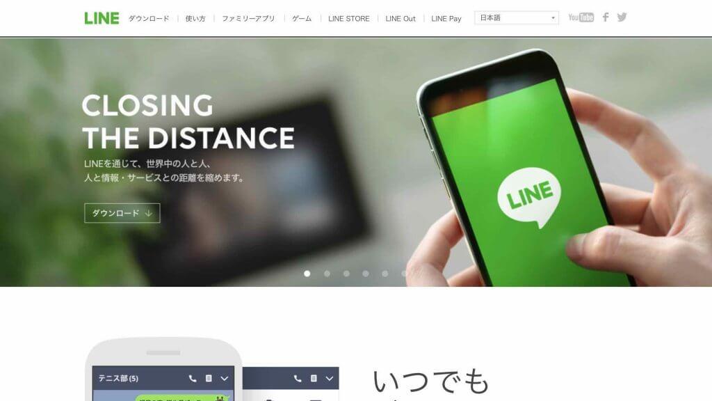 SNS(LINE)公式サイト
