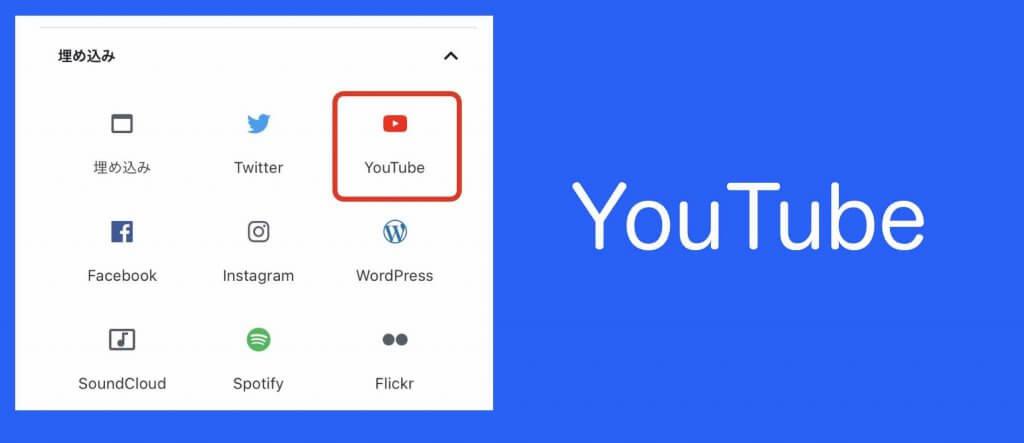 ワードプレスのホームページにおけるYouTube動画の埋め込み編集