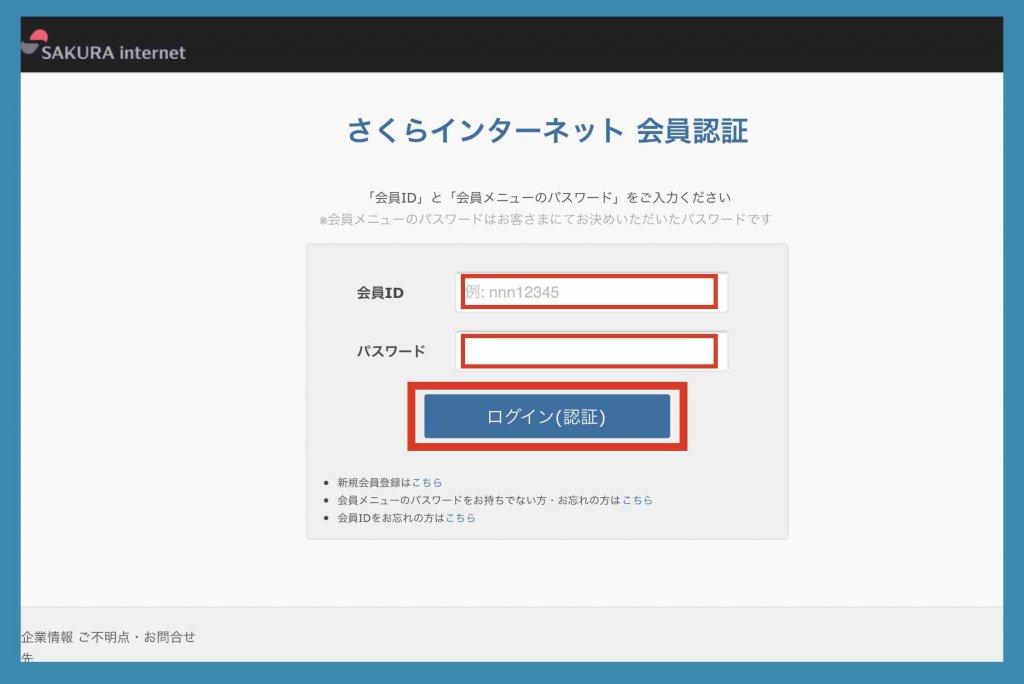 さくらインターネットサーバーサービスログイン画面例