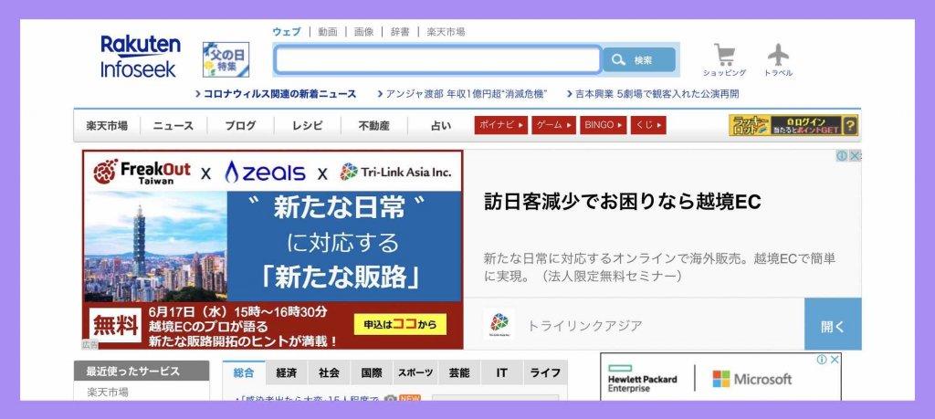 ポータルサイトからのインターネット検索(楽天Infoseek)