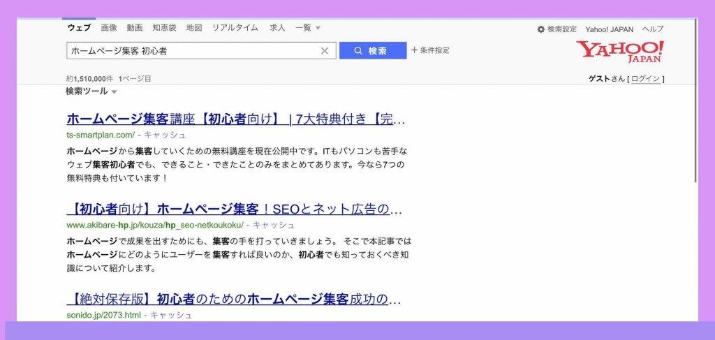 ヤフー検索エンジン検索結果表示例