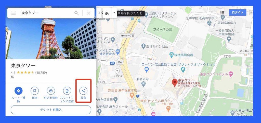 グーグルマップ編集方法ステップ1