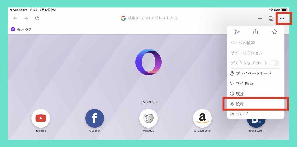 iPad版Operaの〔…〕のマークからメニューを表示させて〔設定〕を選択