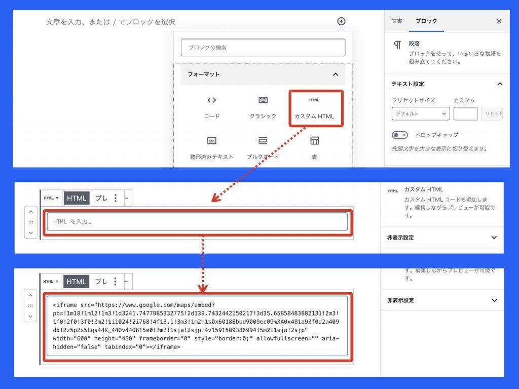 ワードプレスのホームページにグーグルマップを編集する方法