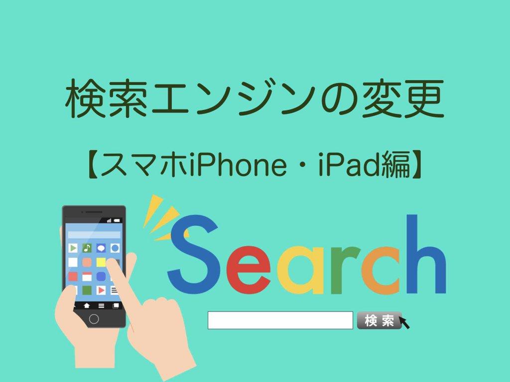 検索エンジンの変更スマホiPhoneタブレットiPad