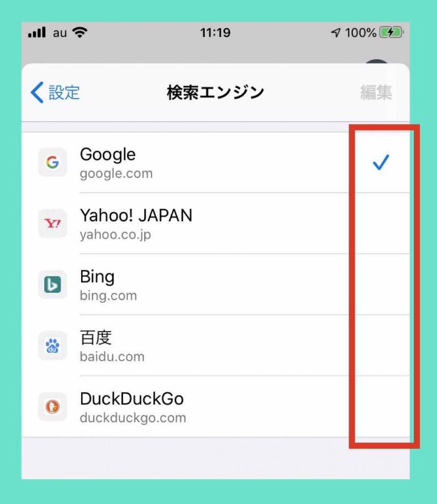 使いたい検索エンジンを選択し変更