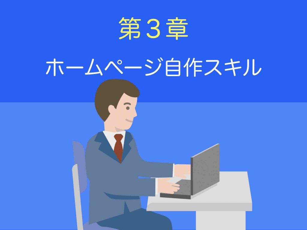 ホームページ自作スキル(HTMLやプログラミング言語)