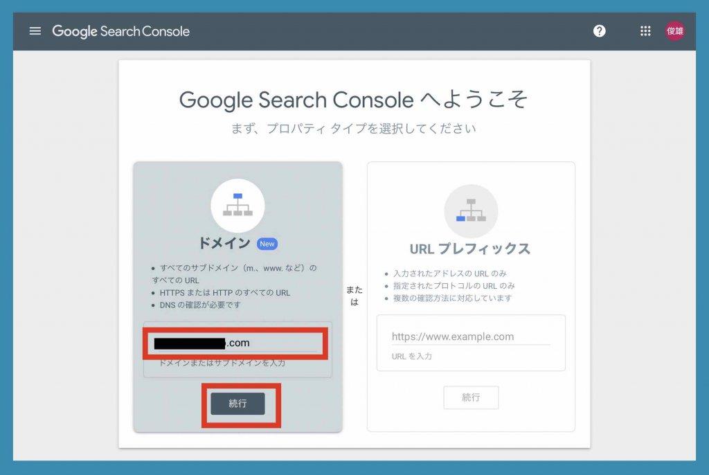 Googleサーチコンソール設定初期画面例