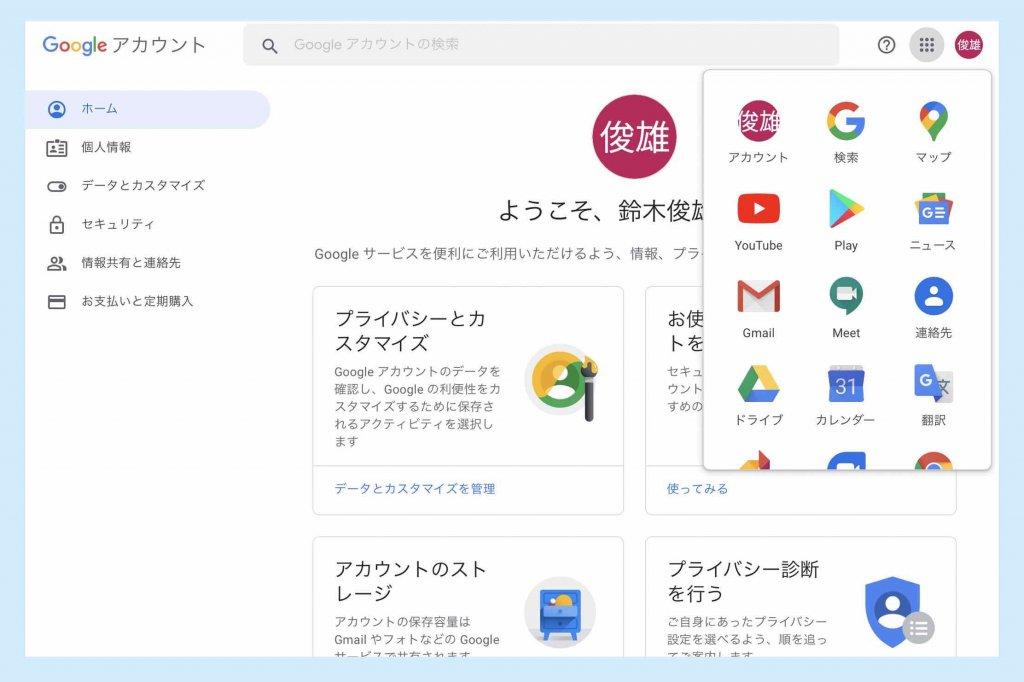 iPad: Googleアカウント作成完了
