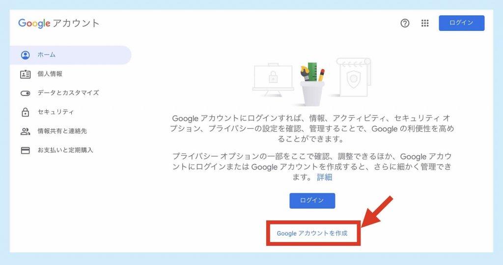 iPad: Googleアカウントを作成