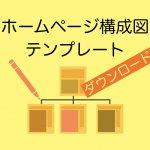 ホームページ構成図テンプレート