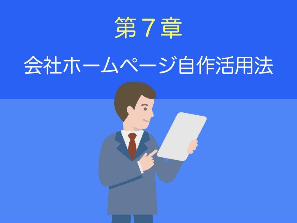 会社ホームページ自作活用法