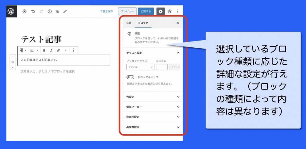 ワードプレスブロック編集タブ画面例