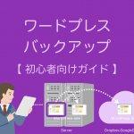 ワードプレスバックアップと復元初心者向け方法UpdraftPlus編