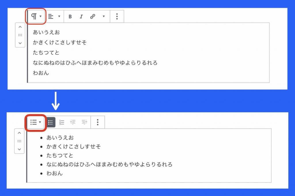 ワードプレスリストブロック変換例