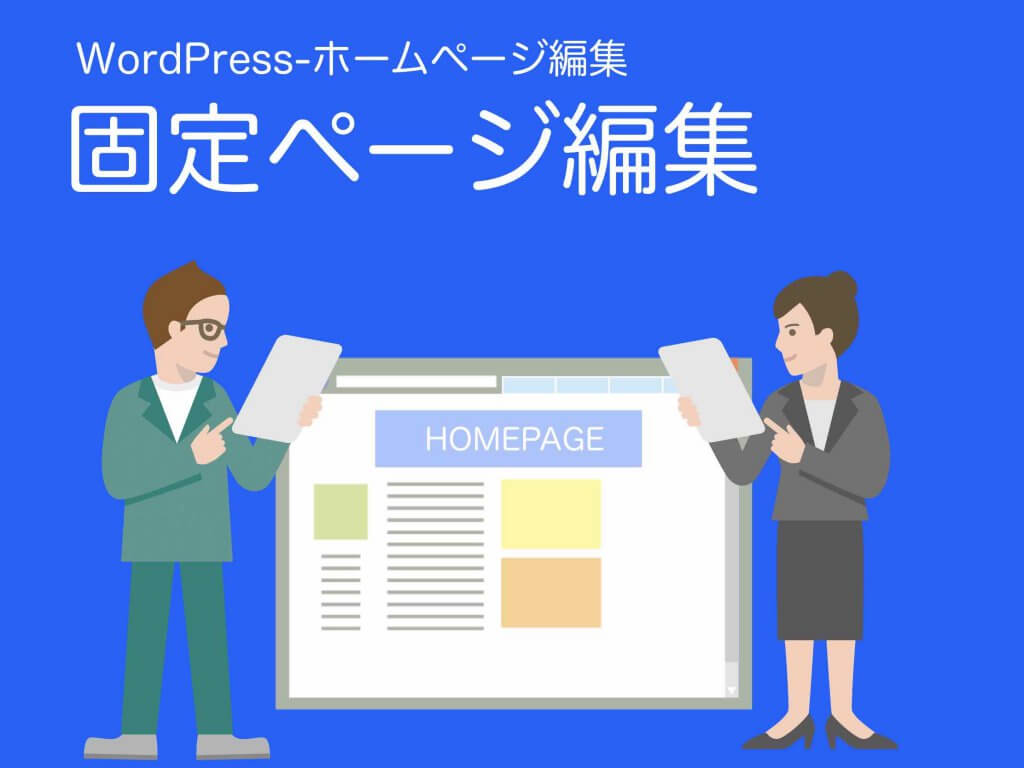 ワードプレスのホームページの固定ページの編集方法