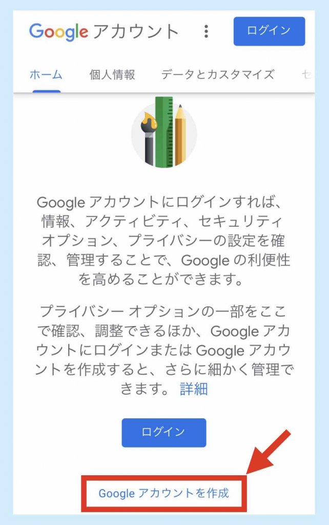 iPhone: Googleアカウントを作成