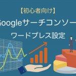 Googleサーチコンソールワードプレス設定方法初心者向け