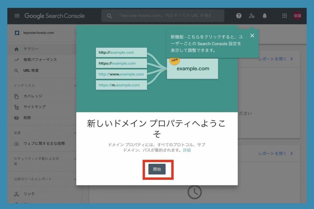 Googleサーチコンソール新しいプロパティ表示例