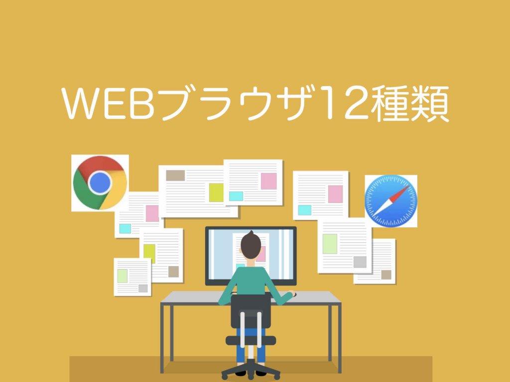 WEBブラウザ種類スマホでも使えるのは