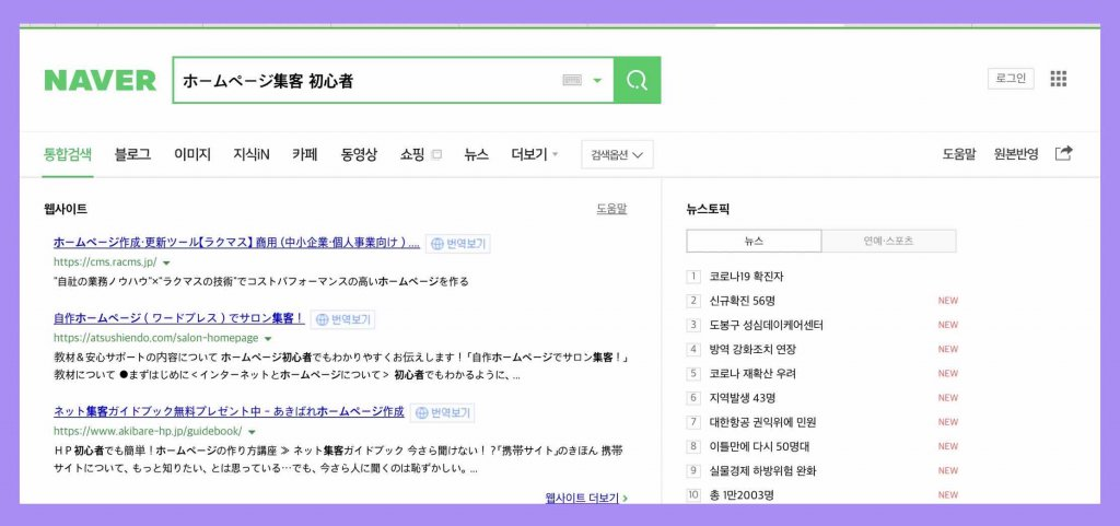 Naver検索エンジン表示例