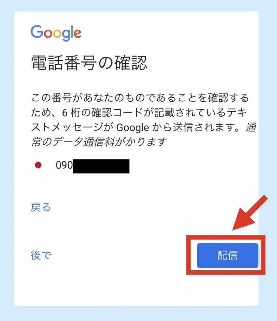 iPhobe: 電話番号の確認