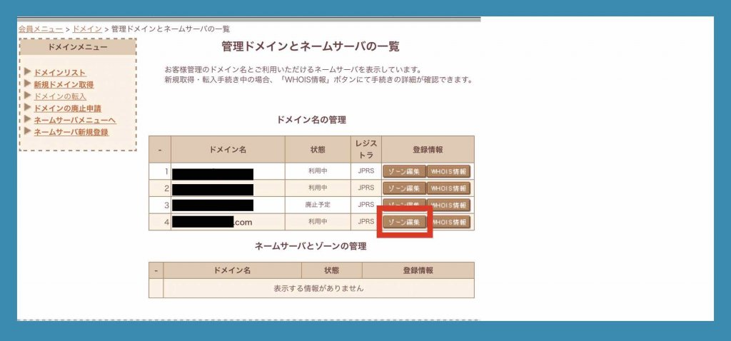 さくらインターネットサーバーサービスDNSゾーン編集選択例
