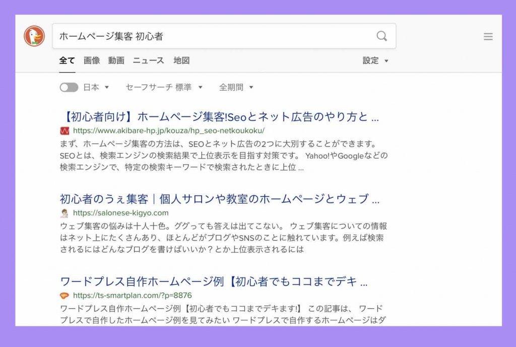 DuckDuckGo検索エンジ検索結果表示例