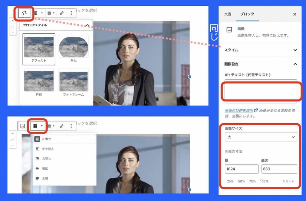ワードプレス画像ブロック編集例