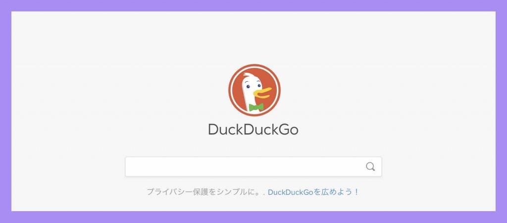 DuckDuckGo検索エンジントップ画面例